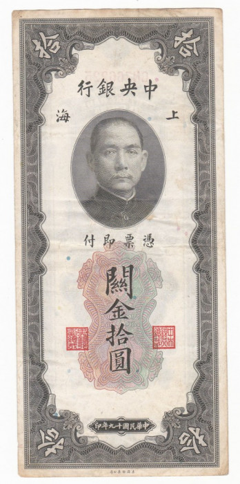 CHINA 10 customs gold unit 1930 VF P-327d foto mare