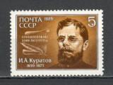 U.R.S.S.1989 150 ani nastere I.Kuratov-scriitor  CU.1583, Nestampilat