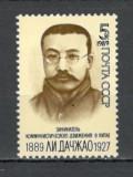 U.R.S.S.1989 100 ani nastere Li Dazhao-lider politic  CU.1603, Nestampilat
