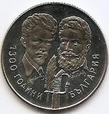 Bulgaria 5 Leva 1981 - Christo Botev and Sándor Petöfi,  32 mm KM-132 UNC !!!, Europa