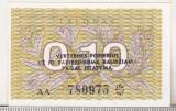 Bnk bn Lituania 0.10 talonas 1991