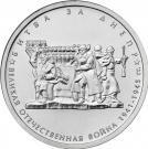 Rusia 5 Ruble 2014 (Dnieper-Carpathians Operation) KM-1559 UNC !!!, Europa