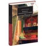 Romanul adolescentului miop, litera