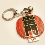 "Breloc ""Judo - Kanji"""