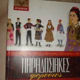 Costume populare grecesti / cu numeroase ilustratii/194pag./text in lb.greaca