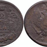 1818 ЕМ НМ (Ekaterinburg - Nikolay Mundt), 2 kopecks, Alexandru I al Rusiei, Europa