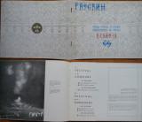 Primul festival si concurs international de folclor , 1969 , Program de lux