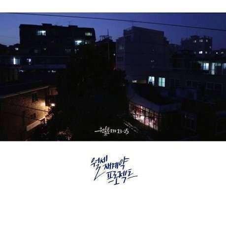 Wonhyoro 1-Ga 13-25 - Monthly Rent Project ( 1 CD )