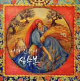 Soo Bong Sim - Mini Album ( 1 CD )
