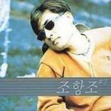 Cho Hang Jo - Vol.2 [Shall We Dance] ( 1 CD )