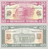 Bancnota Ucraina 50 si 100 Hryven 1992 - P107A/107B UNC ( foarte rare, ne-emise)