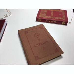 TALCUIREA EVANGHELIILOR SI CAZANII LA DUMINICI ALCATUITE DE PATRIARHUL JUSTINIAN