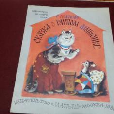 CARTE POEZIE LIMBA RUSA URSS  1988