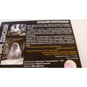 the village teacher- mark donskoi - dupa maxim gorki - dvd