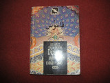Dictionar Arab - Roman, Roman - Arab - Ilie Badicut, Stelian Drondoe