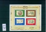 Ungaria 1972, ziua marcii, Mi. Block 88 I, MNH, cat. 250 €, rar !!!, Nestampilat