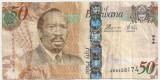 BOTSWANA 50 PULA ND(2014) VF