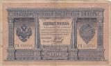 RUSIA 1 rubla 1898 F+!!!