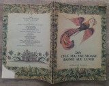 Din cele mai frumoase basme ale lumii (vol I)/ ilustratii Val Munteanu, Dumitru Almas
