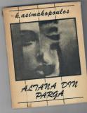 Altana din Parga, Kostas Asimakopoulos