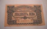 Bulgaria 20 Leva 1943 UNC