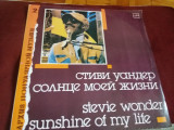 DISC VINIL STEVIE WONDER - SUNSHINE OF MY LIFE