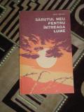 myh 22 - SARUTUL MEU PENTRU INTREAGA LUME - PETRE VARLAN - EDITATA IN 1982