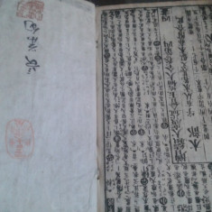 Carte Japoneza de Colectie/Bibliofilie,Hartie de orez, Investitie