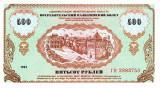 !!! RUSIA , REGIUNEA  NIJNI  NOVGOROD - BILET 500 RUBLE 1992  - UNC