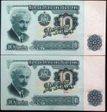 Lot/Set Bancnote 10 Leva- BULGARIA 1974: SERII CONSECUTIVE/NECIRCULATE *cod 414B