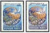 URSS 1957 - Pentru pace, serie neuzata