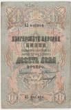 BULGARIA 10 LEVA SILVER SREBRO 1903 F