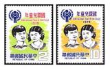 Taiwan 1979 - UNICEF, serie neuzata