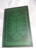 CARTE DE RUGACIUNI,BIBLIE Veche 1969 in limba GREACA,Transport GRATUIT