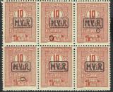 Cumpara ieftin EROARE BLOCX6 ROMANIA TAXA DE PLATA CU FILIG. PR MONOGRAM -SUPRATIPAR -1918, Nestampilat