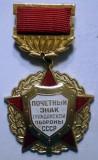 I.257 INSIGNA COMUNISTA RUSIA URSS CCCP ПОЧETHЫЙ ЗНAK  h60mm