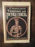 TRAGEDIA LUI PETRU CERCEL - C. MANOLACHE