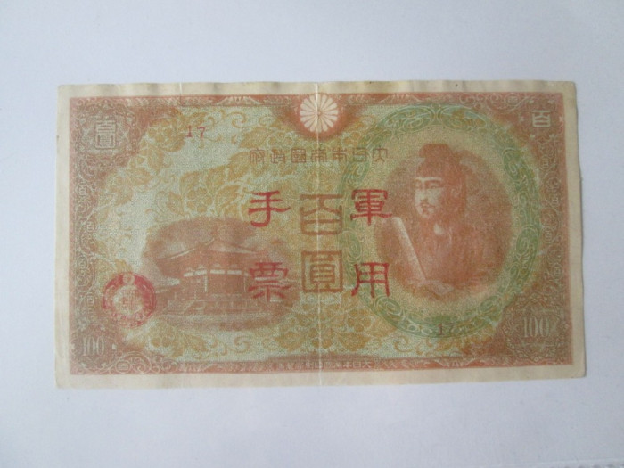 China 100 Yen 1944-1945 ocupatia militara japoneza WWII
