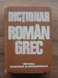 SOCRATIS COTOLULIS - DICTIONAR ROMAN - GREC  - 1975