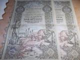 LOT 2 ACTIUNI : BANCA ROMANEASCA , VALOARE NOMINALA LEI 500 , 1920