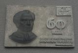 Placheta proba Nicolae Tonitza - medalie