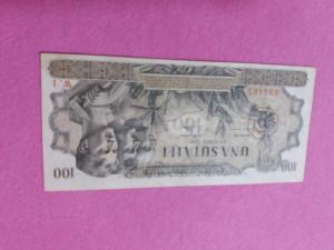 Bancnote romanesti 100lei iunie 1947
