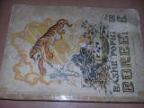 carte veche Copii povesti,Basme populare coreene/ilustratii N.Kocerghin,T.GRATUI