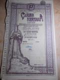 LOT 7 ACTIUNI : CLADIREA ROMANEASCA , 100 ACTIUNI DE 500 LEI FIECARE , 1947