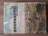 GEORGE POTRA - DIN BUCURESTII DE ALTADATA, 1981