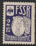 1936 Romania - Timbru olimpic 2 lei, marca fiscala Discobolul, Pro Patria