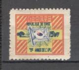 Coreea de Sud.1949 75 ani UPU  MC.601