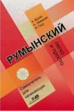 Limba romana fara profesor (vorbitori de rusa) + CD | A. Vulpe, I. Gutu, A. Zavadsci