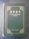 DICTIONAR RUS CHINEZ (1953)