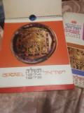 CALENDAR ISRAEL 1974 -1975 FORMAT MARE PERETE